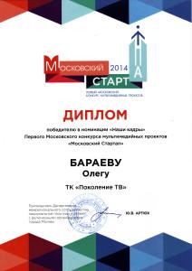 диплом Московский стартап