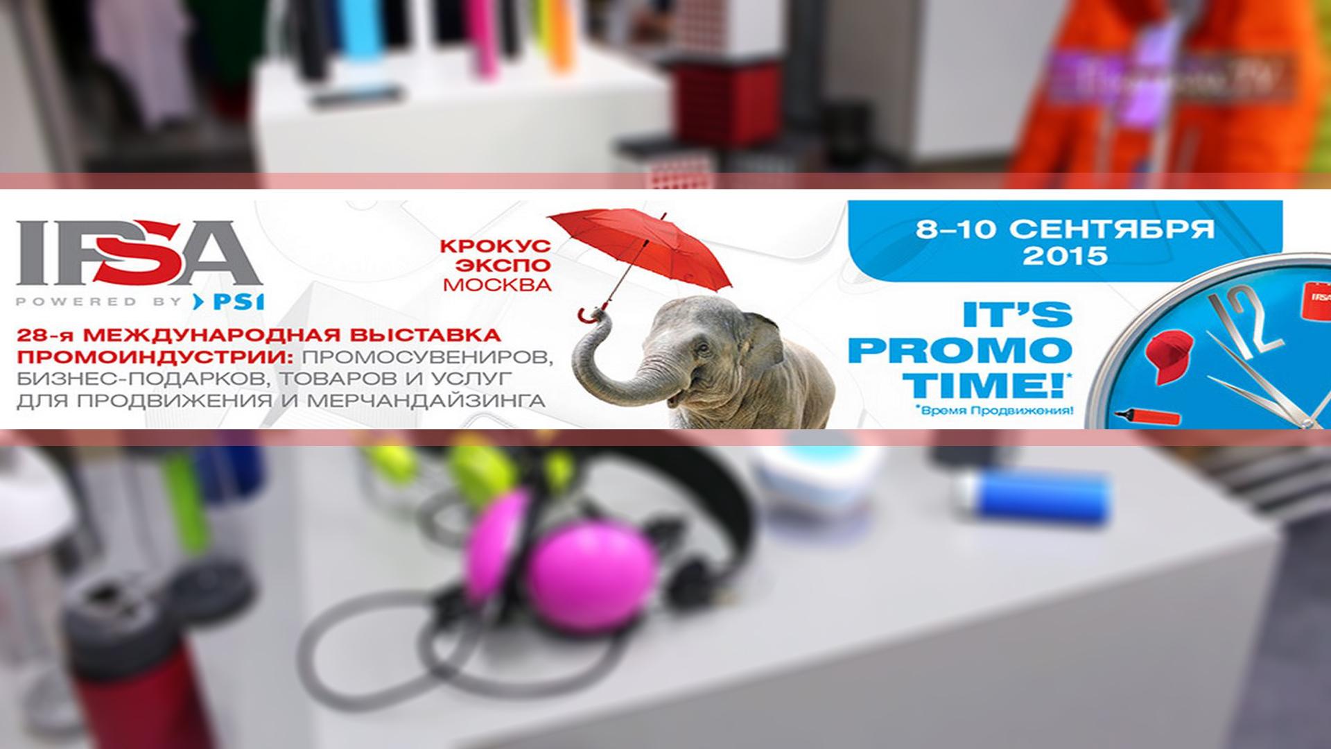 Видеоролик о выставке промоиндустрии IPSA Осень 2015